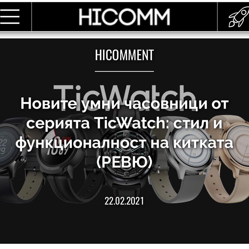 Смарт часовниците TicWatch Хайком