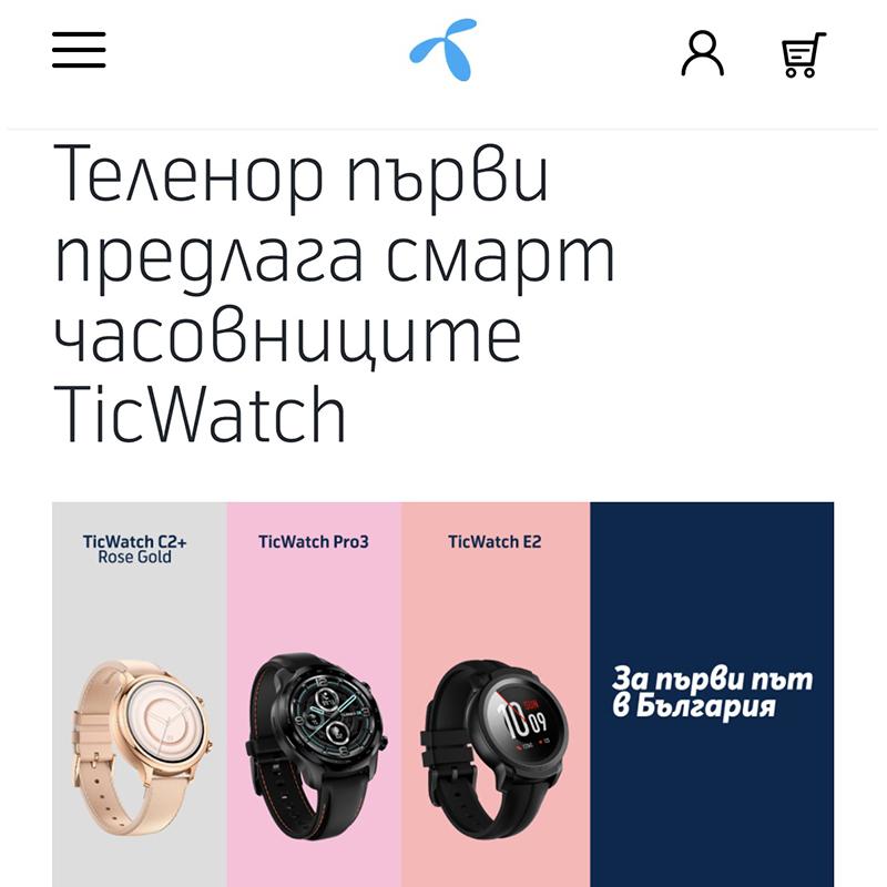 Смарт часовниците TicWatch Теленор