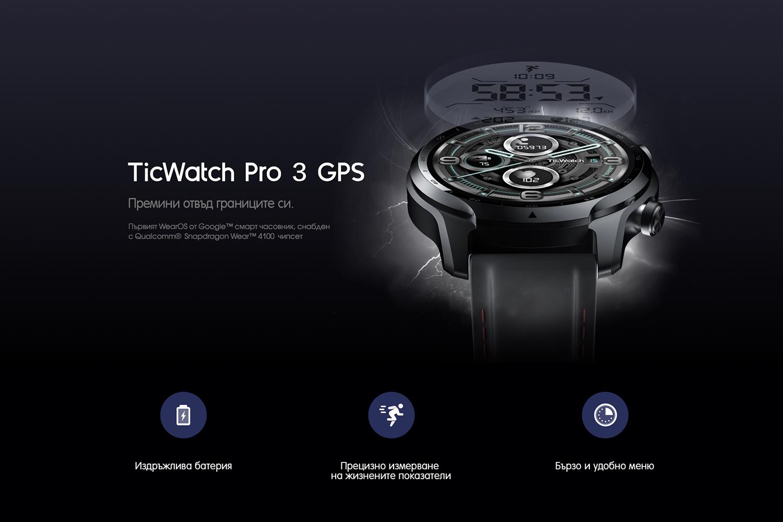 TicWatch Pro 3 GPS (1)_1500х1000