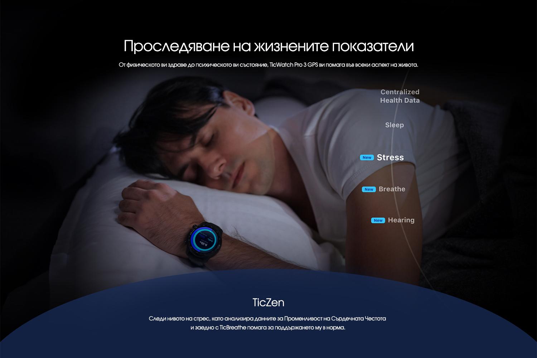 TicWatch Pro 3 GPS (5)_1500х1000